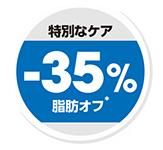 -35%脂肪オフ*