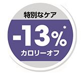 -13%カロリーオフ*
