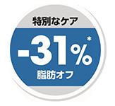 -31%脂肪オフ*
