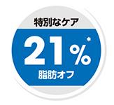21%*脂肪オフ