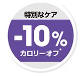-10%カロリーオフ*
